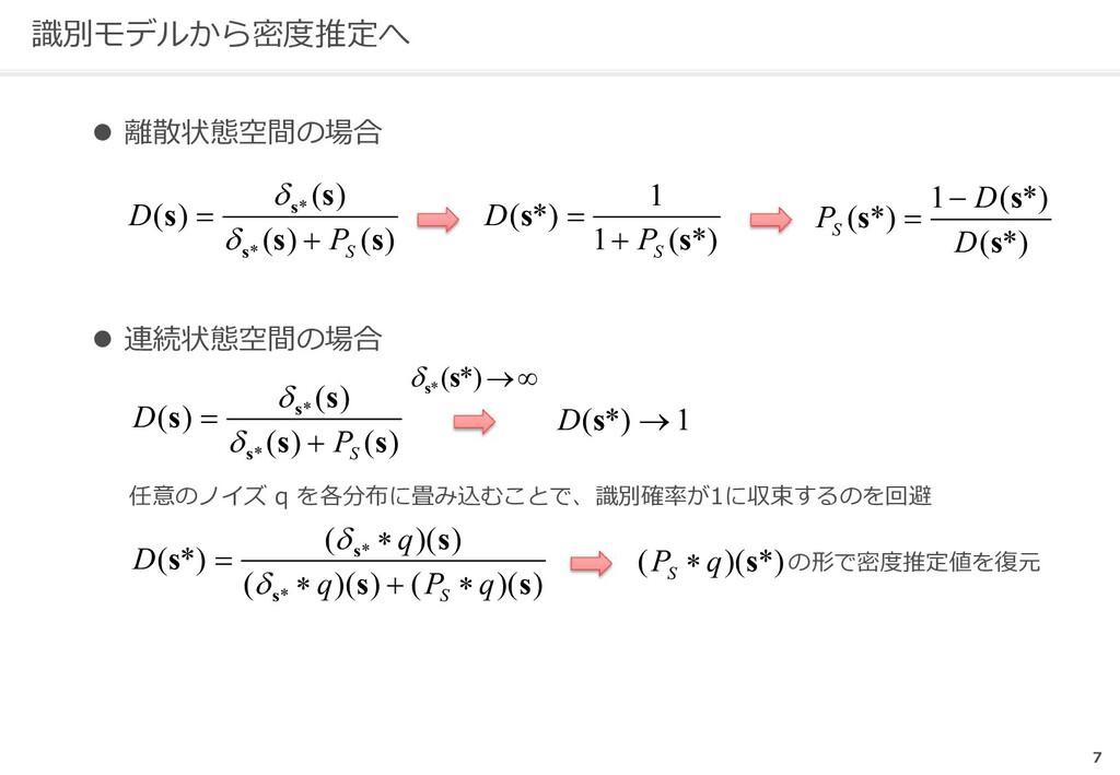 識別モデルから密度推定へ l 離散状態空間の場合 l 連続状態空間の場合   任意のノイズ q...