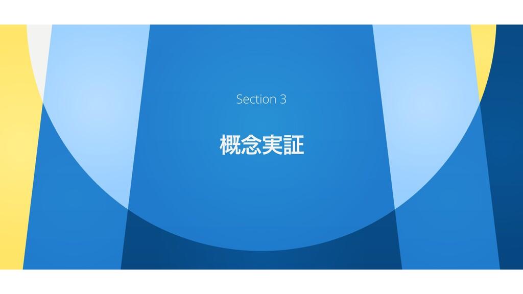 ֓೦࣮ূ Section 3