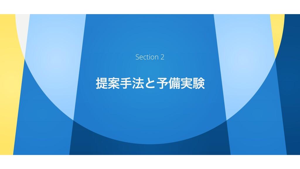 ఏҊख๏ͱ༧උ࣮ݧ Section 2