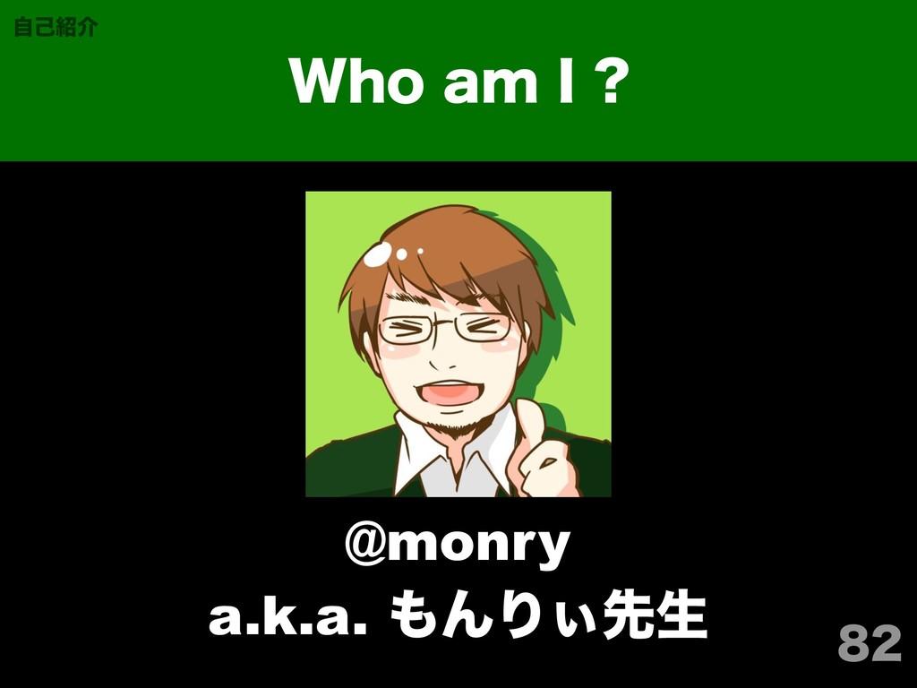 8IPBN* ࣗݾհ @monry a.k.a. ΜΓ͌ઌੜ