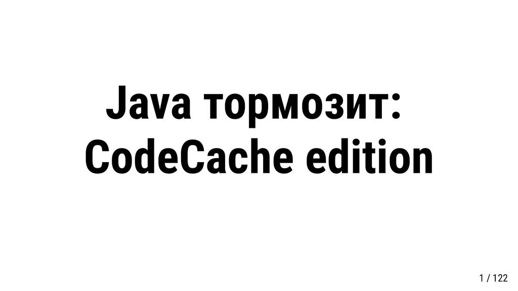 Java тормозит: CodeCache edition 1 / 122