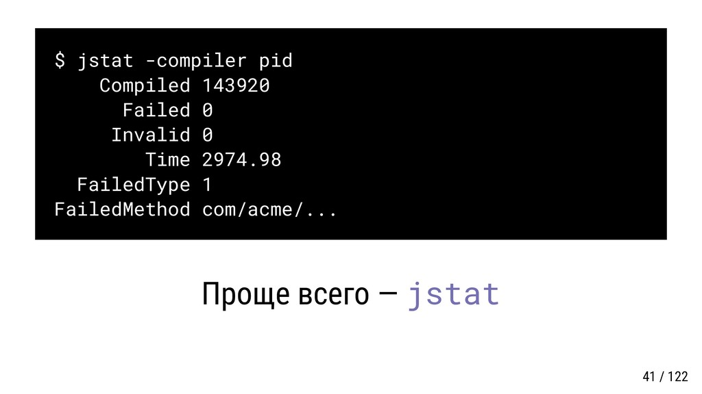 $ jstat -compiler pid Compiled 143920 Failed 0 ...