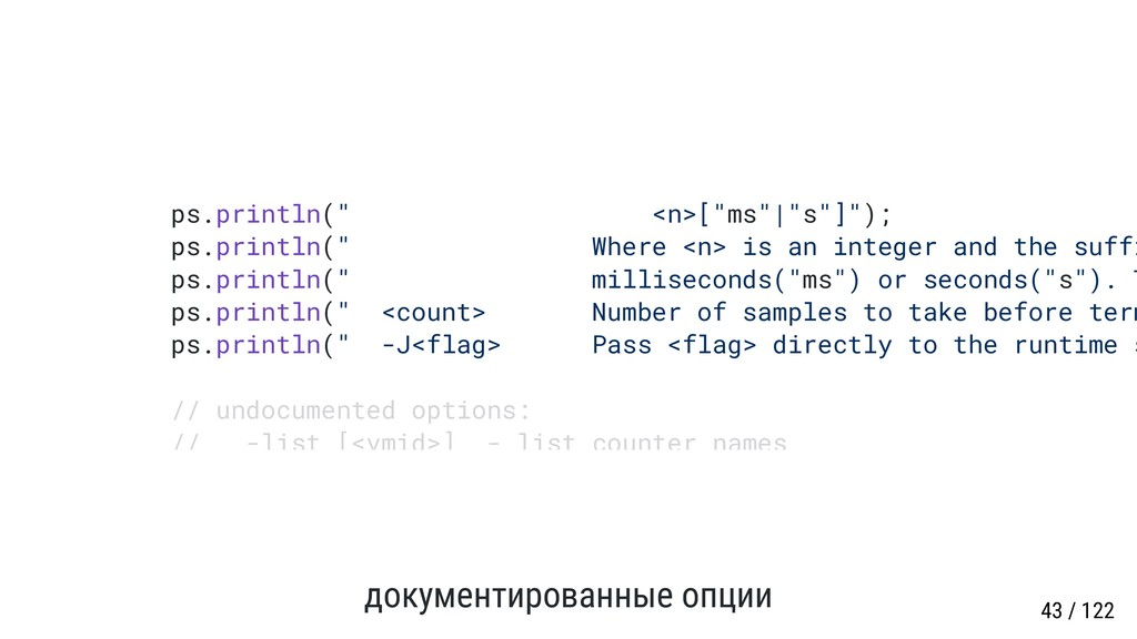 "документированные опции ps.println("" <n>[""ms""|""..."