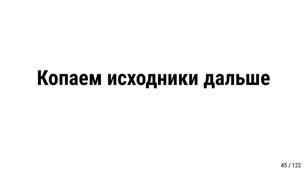 Копаем исходники дальше 45 / 122