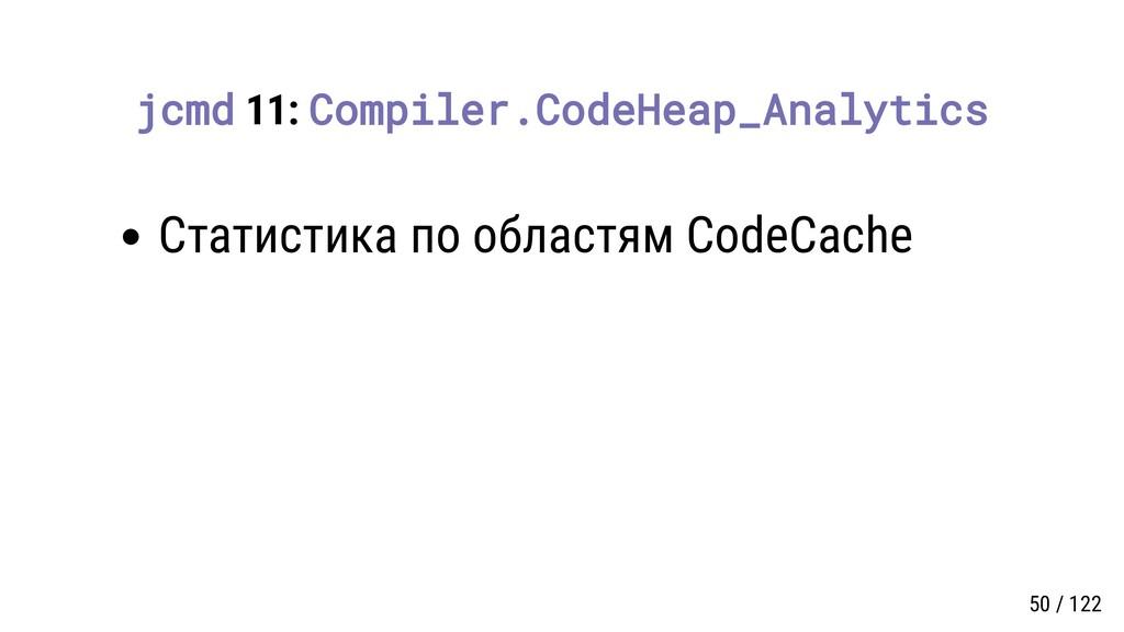 jcmd 11: Compiler.CodeHeap_Analytics Статистика...