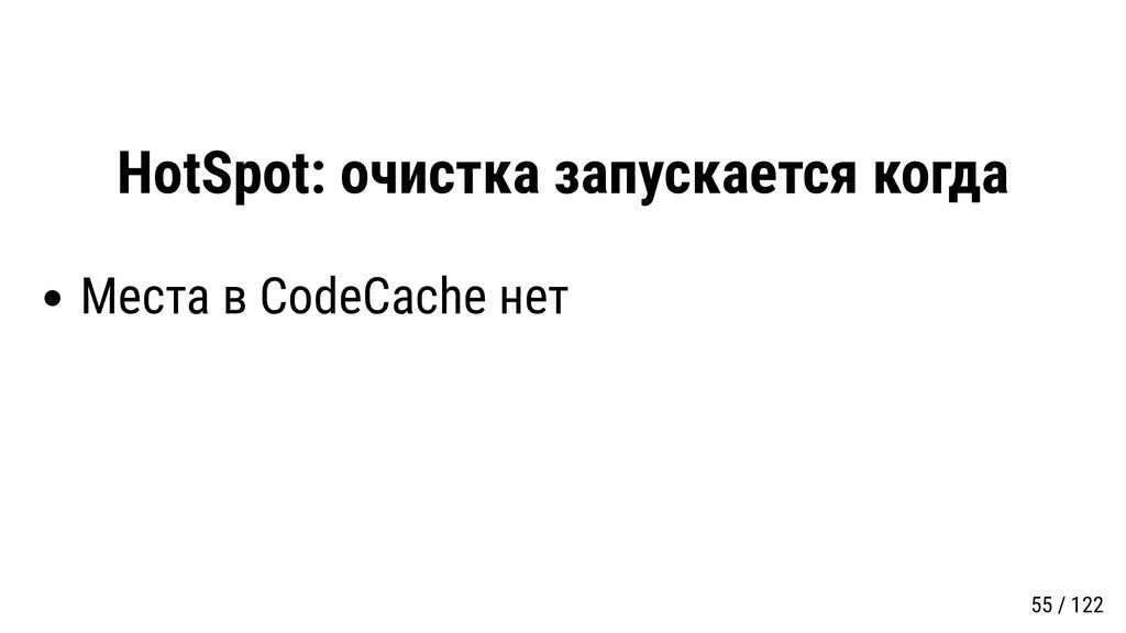 HotSpot: очистка запускается когда Места в Code...