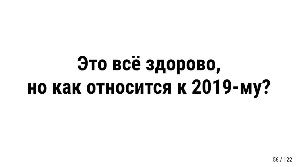 Это всё здорово, но как относится к 2019-му? 56...