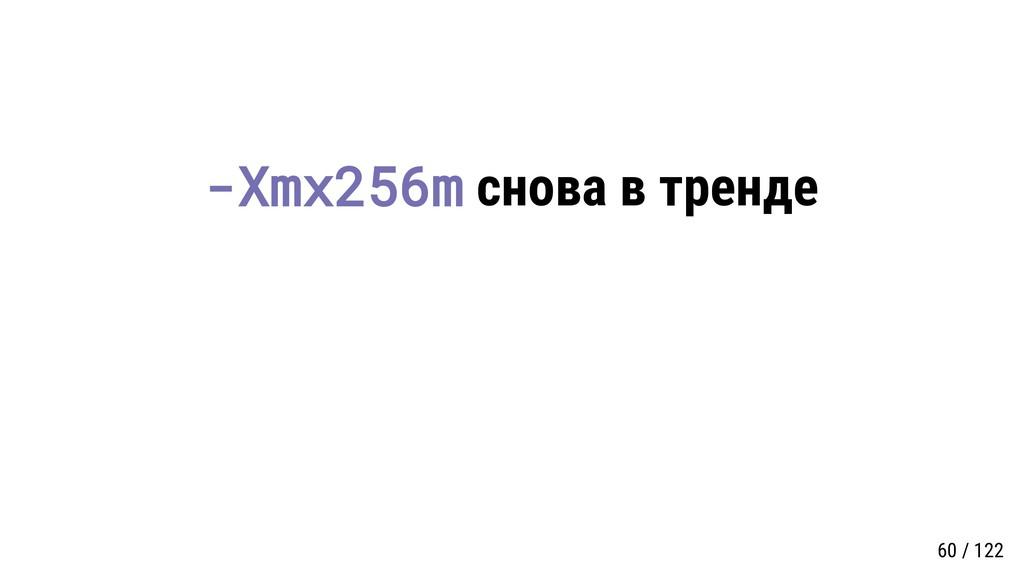-Xmx256m снова в тренде 60 / 122
