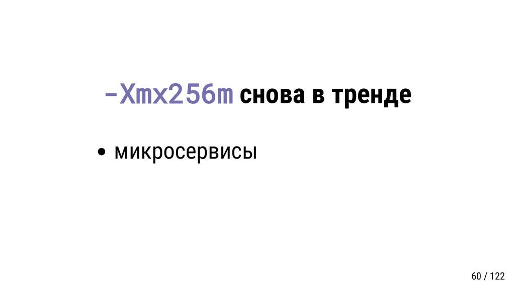 -Xmx256m снова в тренде микросервисы 60 / 122
