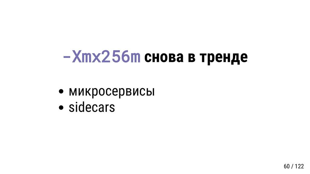-Xmx256m снова в тренде микросервисы sidecars 6...