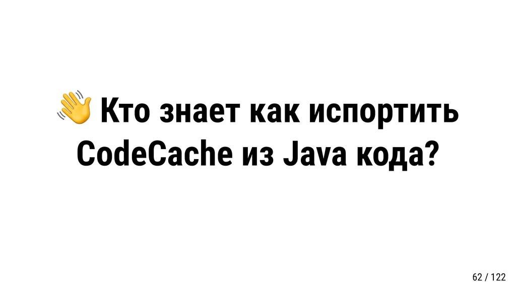 Кто знает как испортить CodeCache из Java кода?...