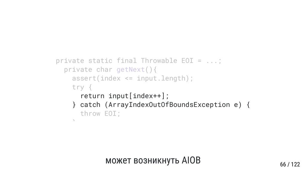 может возникнуть AIOB return input[index++]; } ...