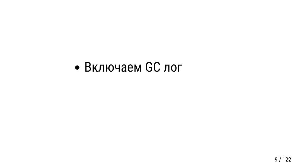Включаем GC лог 9 / 122