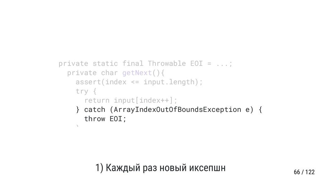 1) Каждый раз новый иксепшн } catch (ArrayIndex...