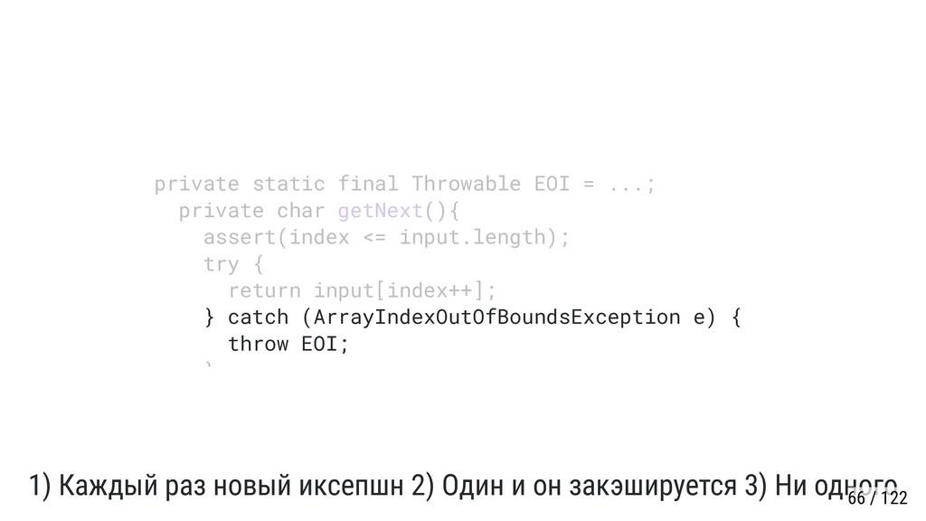 1) Каждый раз новый иксепшн 2) Один и он закэши...