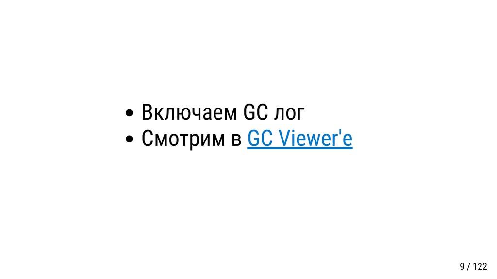 Включаем GC лог Смотрим в GC Viewer'е 9 / 122