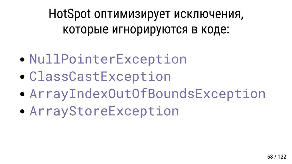HotSpot оптимизирует исключения, которые игнори...