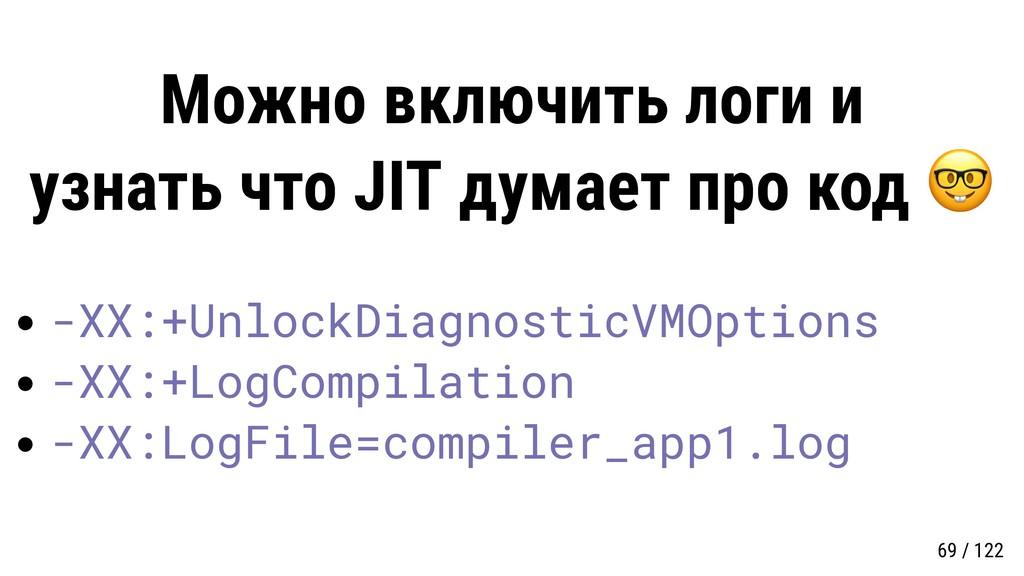 Можно включить логи и узнать что JIT думает про...