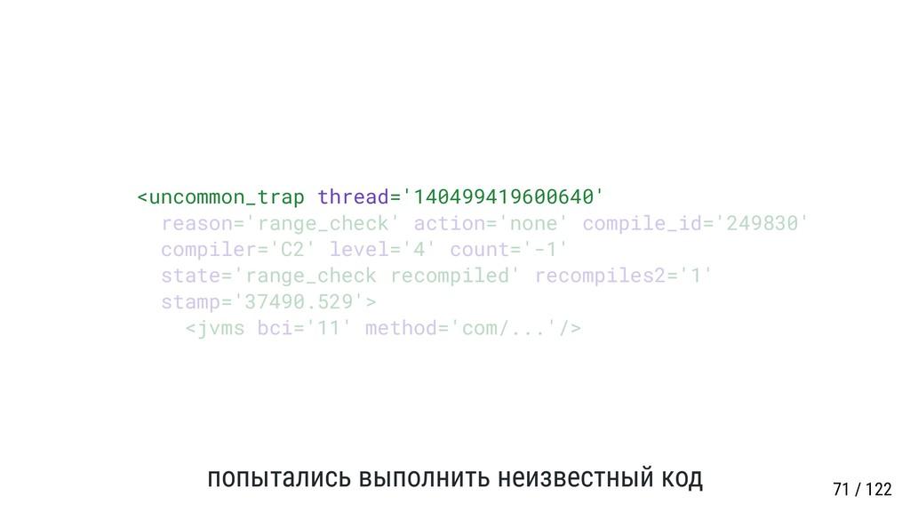 попытались выполнить неизвестный код <uncommon_...