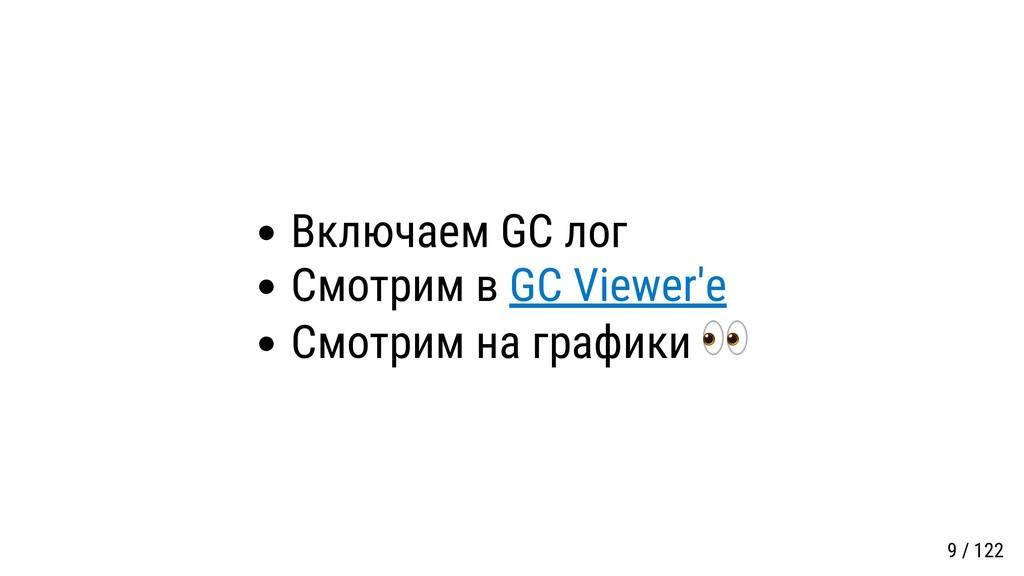 Включаем GC лог Смотрим в GC Viewer'е Смотрим н...