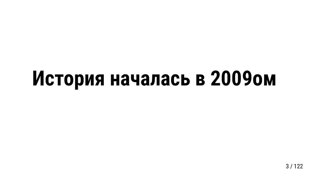 История началась в 2009ом 3 / 122