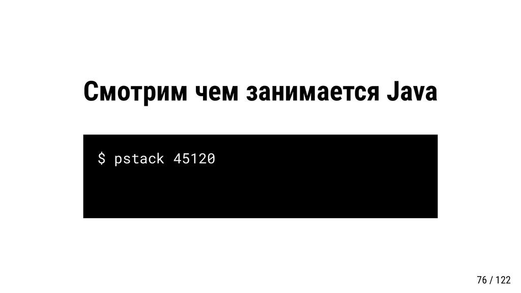 Смотрим чем занимается Java $ pstack 45120 76 /...