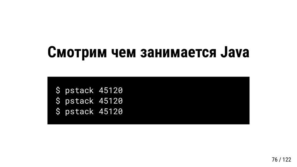 Смотрим чем занимается Java $ pstack 45120 $ ps...
