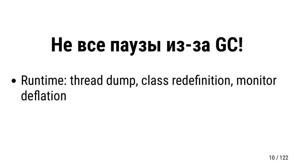 Не все паузы из-за GC! Runtime: thread dump, cl...
