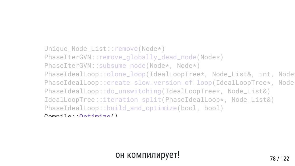 он компилирует! Compile::Optimize() Unique_Node...