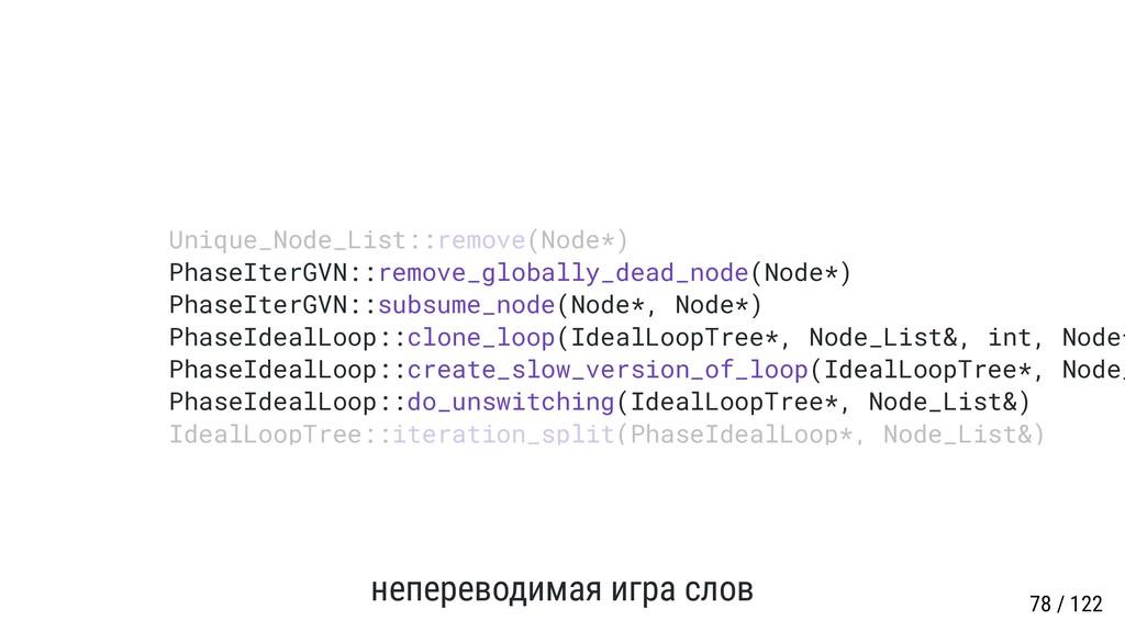 непереводимая игра слов PhaseIterGVN::remove_gl...
