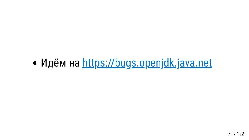 Идём на https://bugs.openjdk.java.net 79 / 122