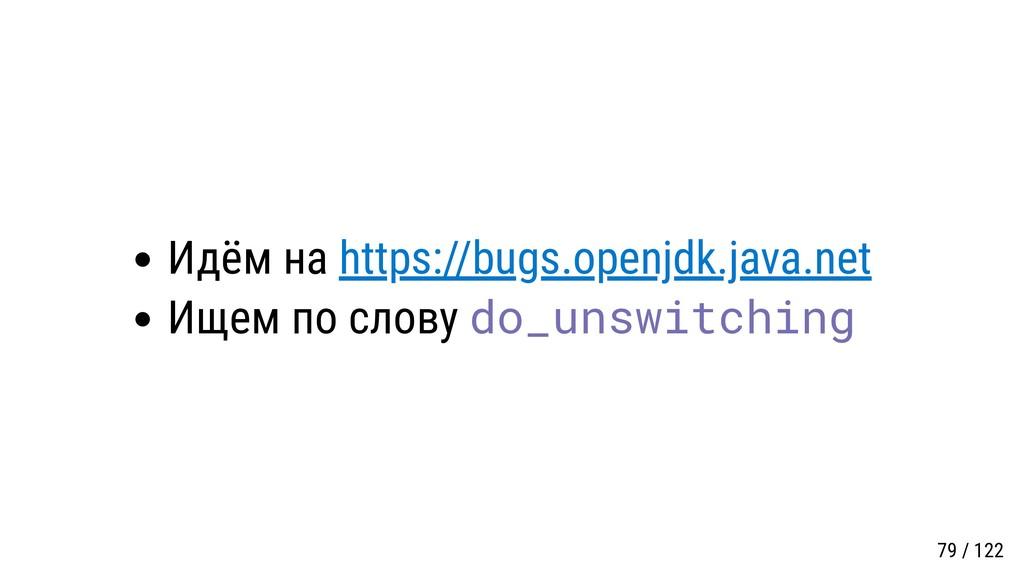 Идём на https://bugs.openjdk.java.net Ищем по с...