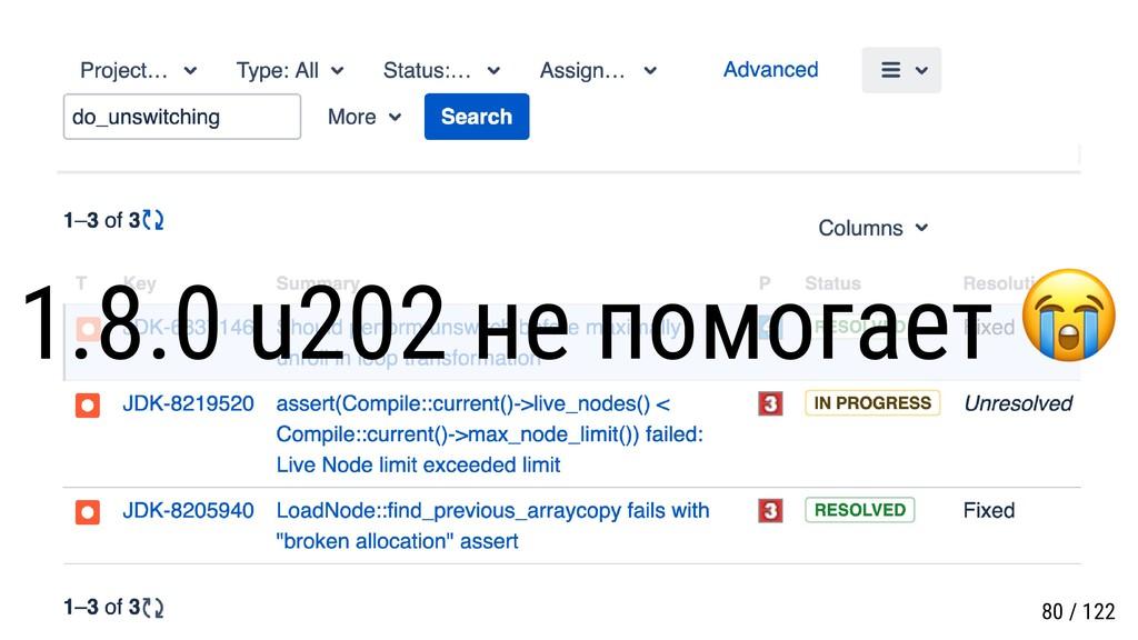 1.8.0 u202 не помогает 80 / 122
