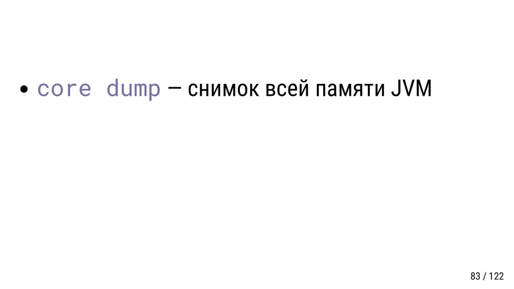 core dump — снимок всей памяти JVM 83 / 122