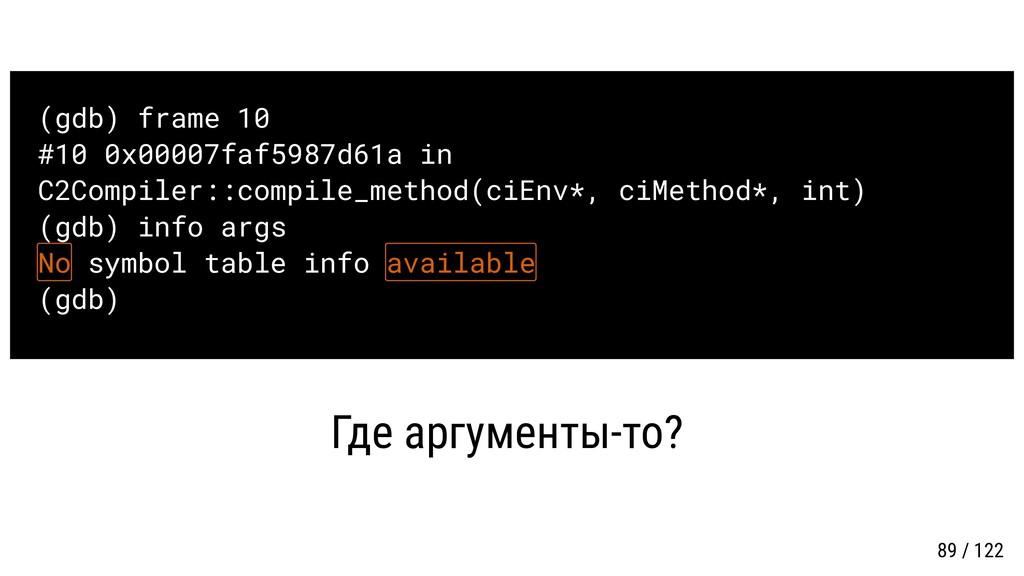 (gdb) frame 10 #10 0x00007faf5987d61a in C2Comp...
