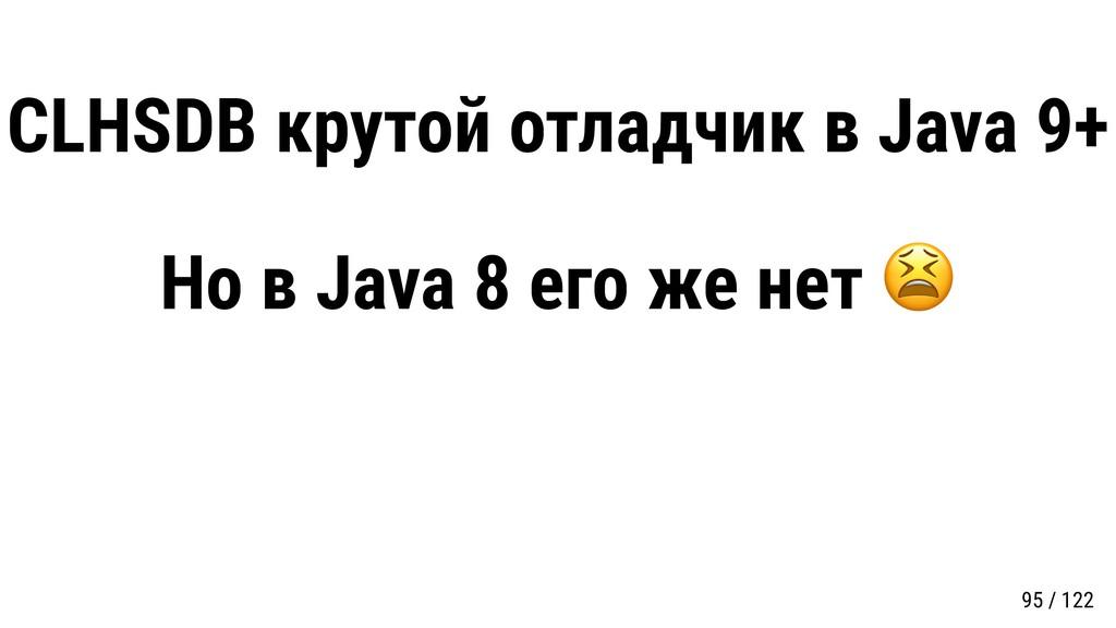 CLHSDB крутой отладчик в Java 9+ Но в Java 8 ег...