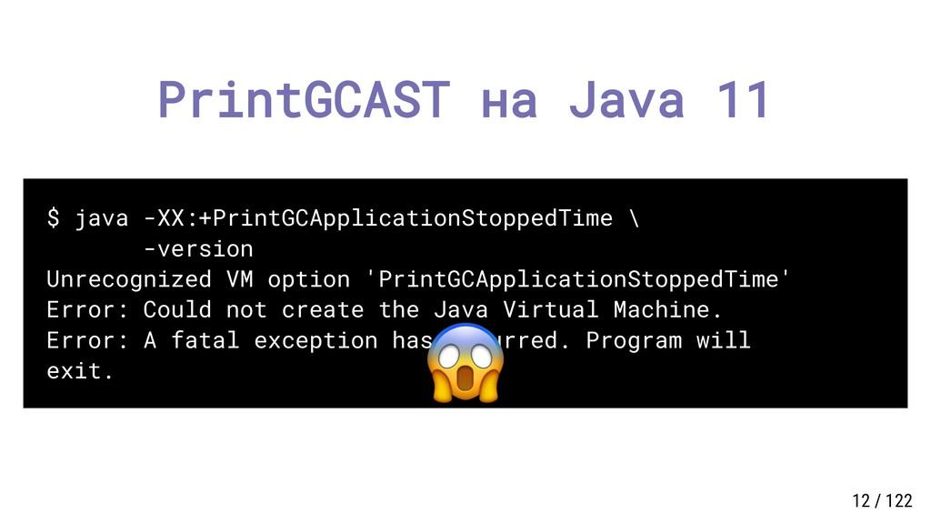 PrintGCAST на Java 11 $ java -XX:+PrintGCApplic...