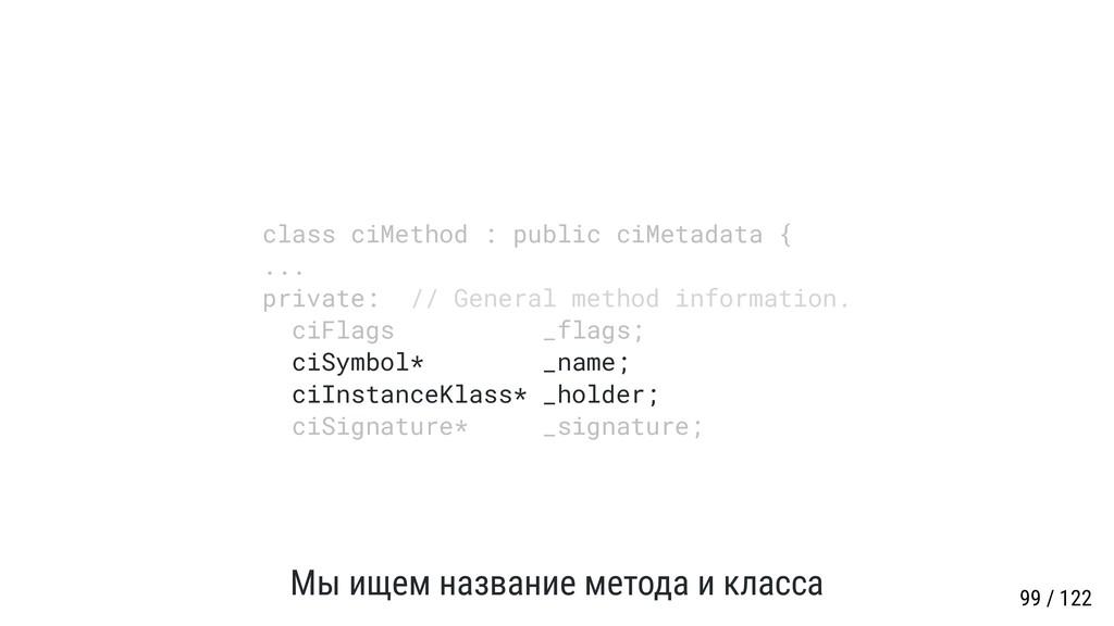 Мы ищем название метода и класса ciSymbol* _nam...