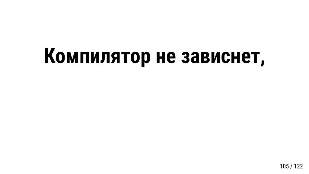 Компилятор не зависнет, 105 / 122