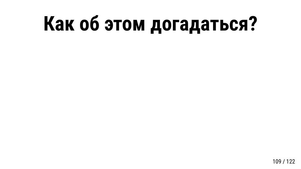 Как об этом догадаться? 109 / 122