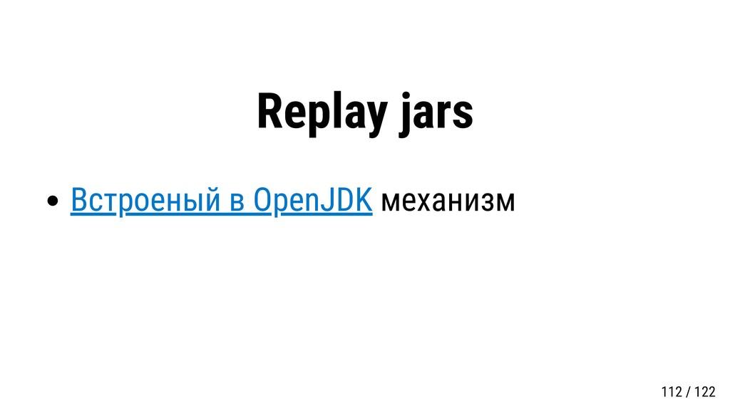 Replay jars Встроеный в OpenJDK механизм 112 / ...