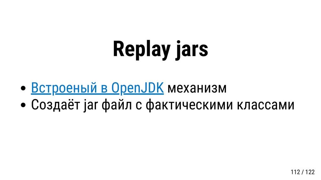 Replay jars Встроеный в OpenJDK механизм Создаё...