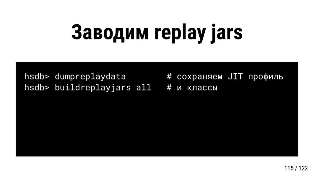 Заводим replay jars hsdb> dumpreplaydata # сохр...