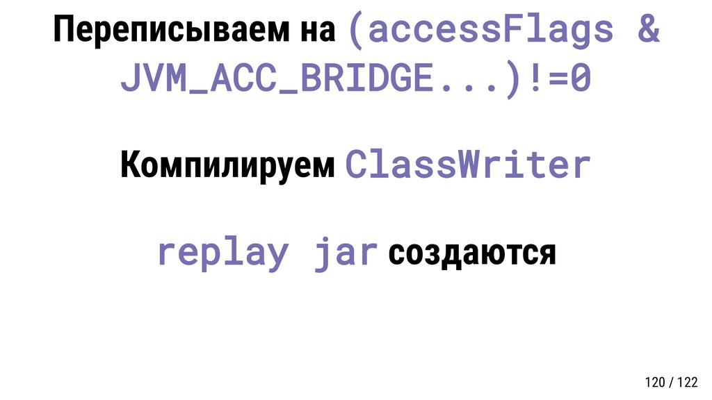 Переписываем на (accessFlags & JVM_ACC_BRIDGE.....