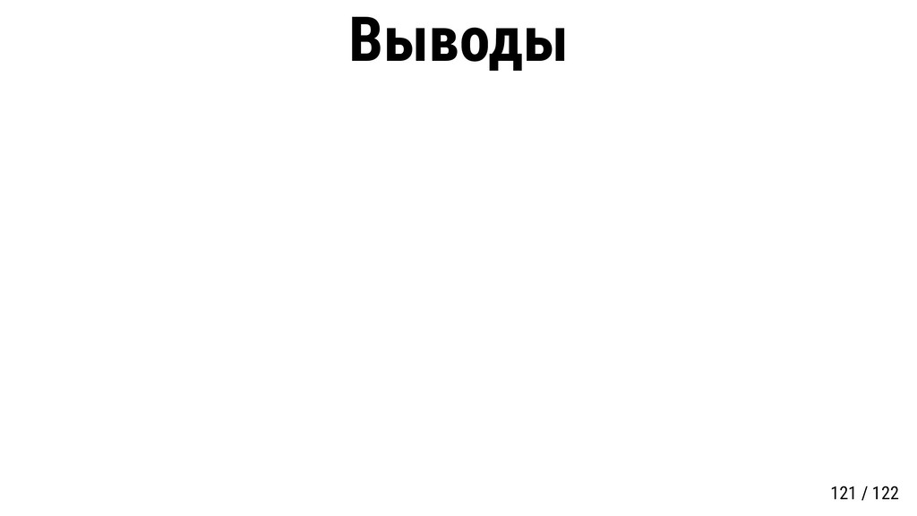Выводы 121 / 122
