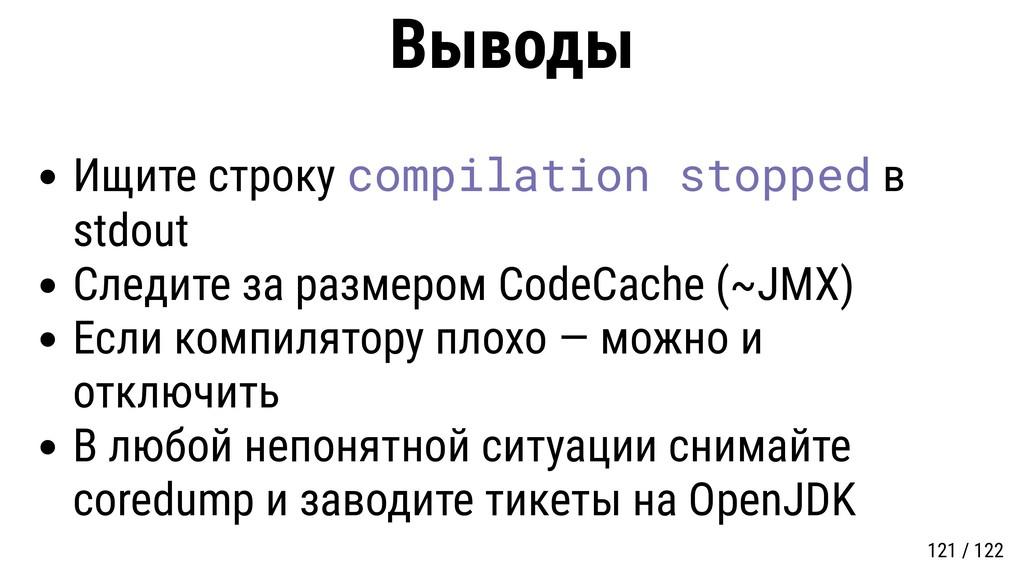 Выводы Ищите строку compilation stopped в stdou...