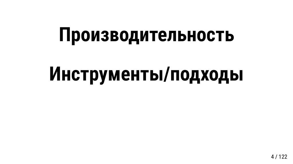 Производительность Инструменты/подходы 4 / 122
