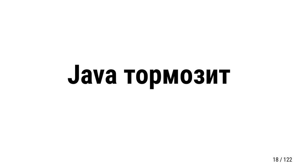 Java тормозит 18 / 122