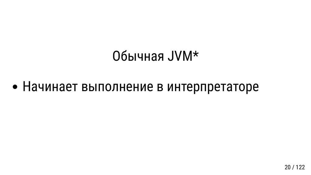 Обычная JVM* Начинает выполнение в интерпретато...