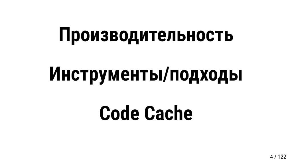 Производительность Инструменты/подходы Code Cac...